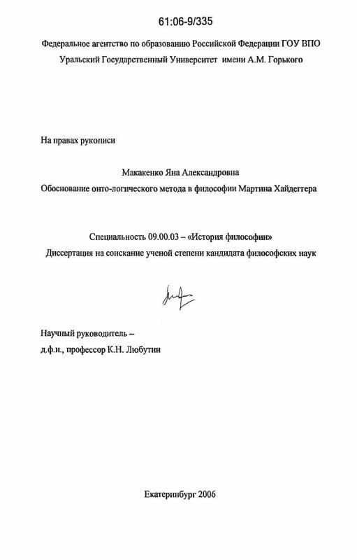 Титульный лист Обоснование онто-логического метода в философии Мартина Хайдеггера