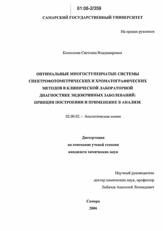 Титульный лист Оптимальные многоступенчатые системы спектрофотометрических и хроматографических методов в клинической лабораторной диагностике эндокринных заболеваний: принцип построения и применение в анализе