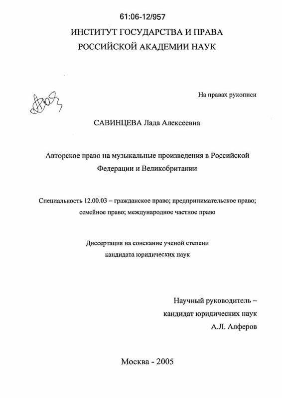 Титульный лист Авторское право на музыкальные произведения в Российской Федерации и Великобритании