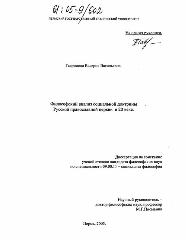 Титульный лист Философский анализ социальной доктрины Русской православной церкви в 20 веке