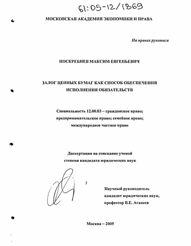 Титульный лист Залог ценных бумаг как способ обеспечения исполнения обязательств