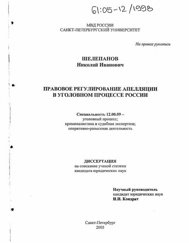 Титульный лист Правовое регулирование апелляции в уголовном процессе России