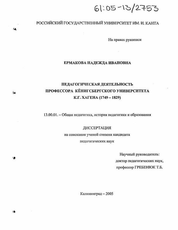 Титульный лист Педагогическая деятельность профессора Кенигсбергского университета К.Г. Хагена : 1749-1829