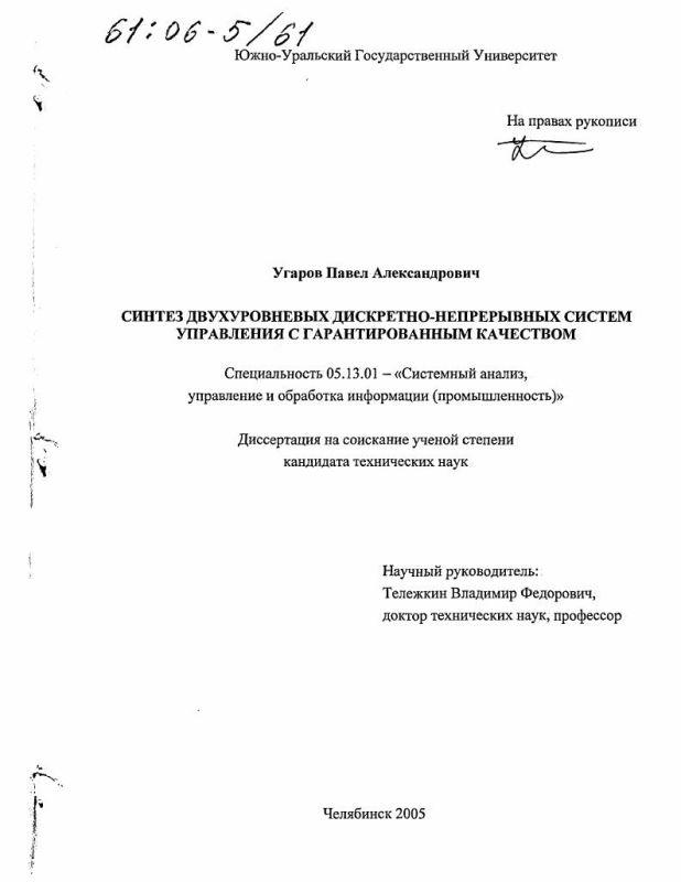 Титульный лист Синтез двухуровневых дискретно-непрерывных систем управления с гарантированным качеством