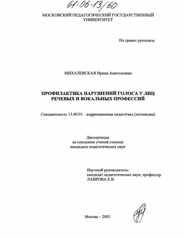 Титульный лист Профилактика нарушений голоса у лиц речевых и вокальных профессий