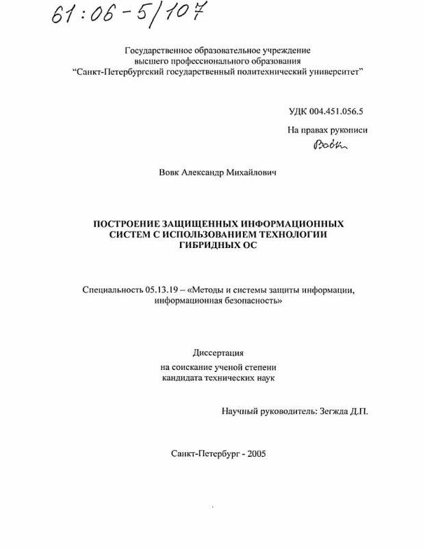 Титульный лист Построение защищенных информационных систем с использованием технологии гибридных ОС