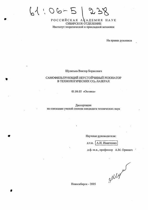 Титульный лист Самофильтрующий неустойчивый резонатор в технологических CO2-лазерах