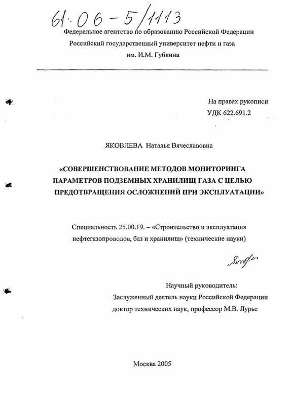 Титульный лист Совершенствование методов мониторинга параметров подземных хранилищ газа с целью предотвращения осложнений при эксплуатации
