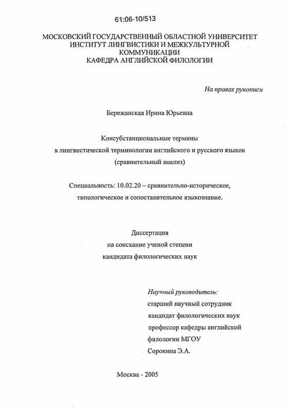 Титульный лист Консубстанциональные термины в лингвистической терминологии английского и русского языков : Сравнительный анализ
