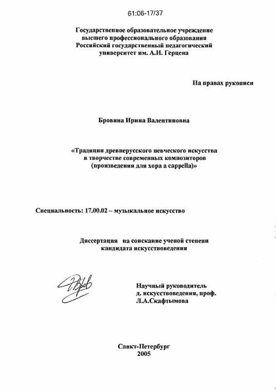 Титульный лист Традиции древнерусского певческого искусства в творчестве современных композиторов : Произведения для хора a cappella
