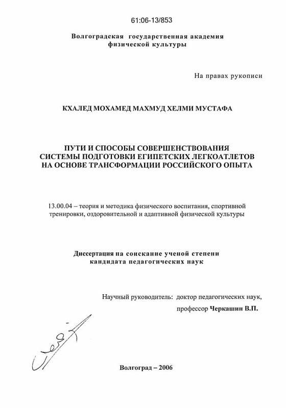 Титульный лист Пути и способы совершенствования системы подготовки египетских легкоатлетов на основе трансформации российского опыта