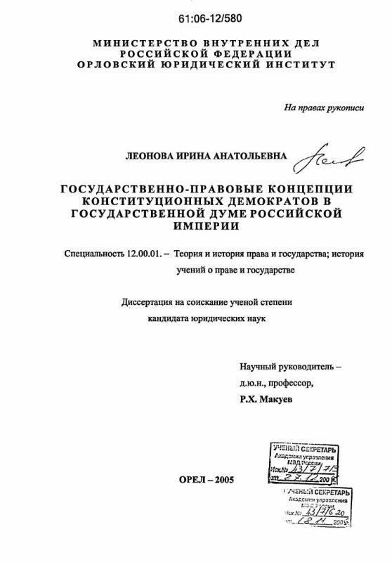 Титульный лист Государственно-правовые концепции конституционных демократов в Государственной Думе Российской империи