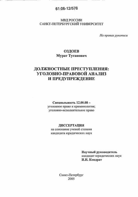Титульный лист Должностные преступления: уголовно-правовой анализ и предупреждение