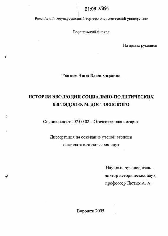 Титульный лист История эволюции социально-политических взглядов Ф.М. Достоевского