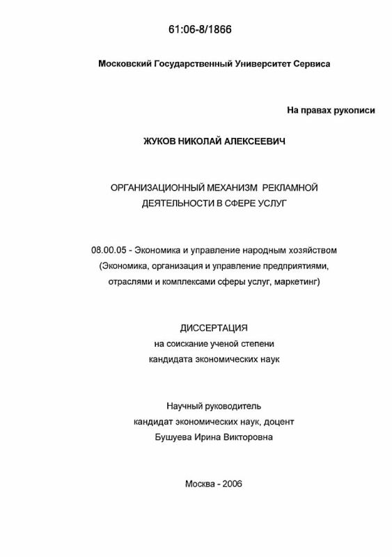 Титульный лист Организационный механизм рекламной деятельности в сфере услуг