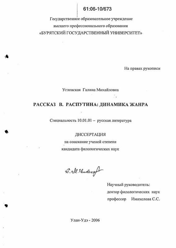 Титульный лист Рассказ В. Распутина : Динамика жанра