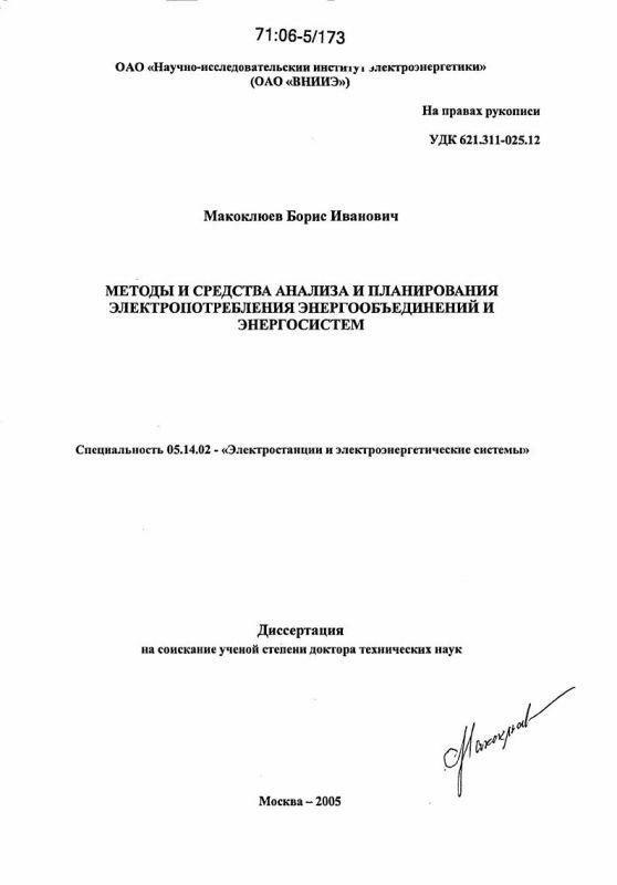 Титульный лист Методы и средства анализа и планирования электропотребления энергообъединений и энергосистем