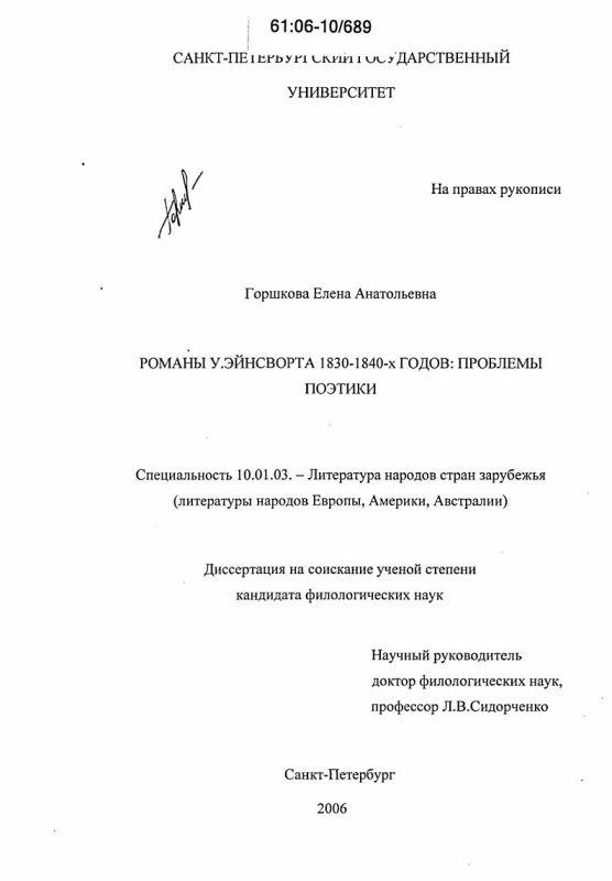 Титульный лист Романы У. Эйнсворта 1830-1840-х годов : Проблемы поэтики