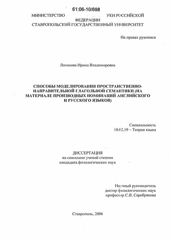 Титульный лист Способы моделирования пространственно-направительной глагольной семантики : На материале производных номинаций английского и русского языков