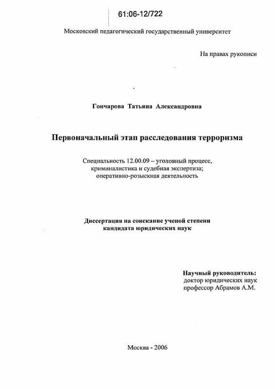 Титульный лист Первоначальный этап расследования терроризма