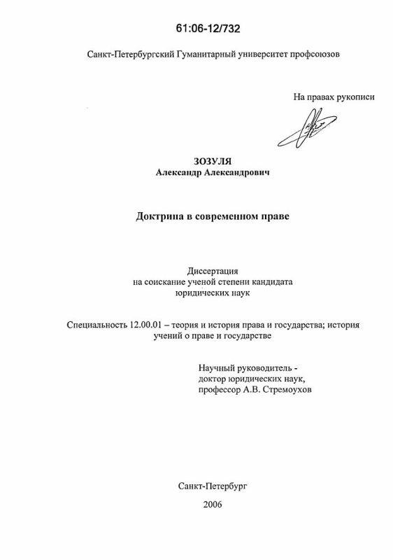 Титульный лист Доктрина в современном праве