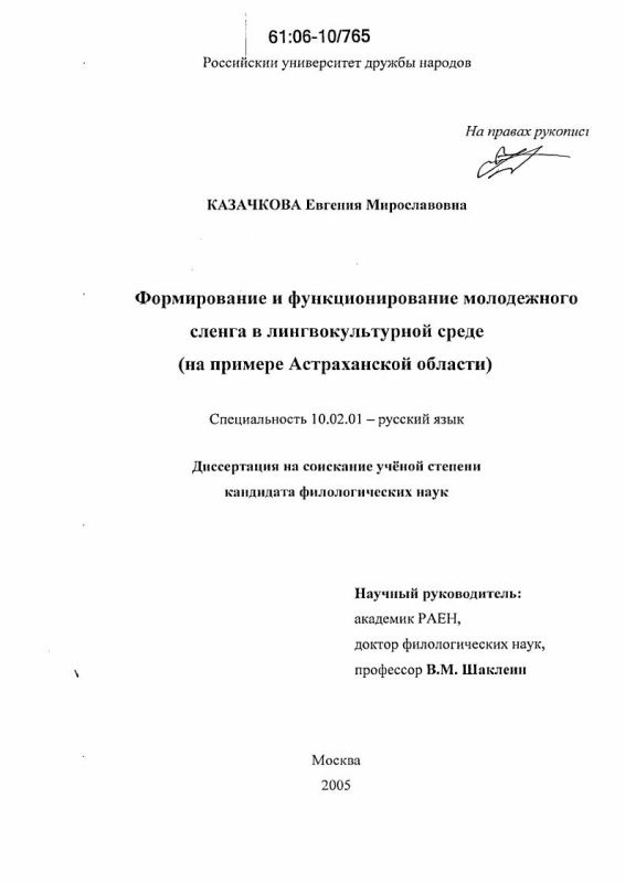 Титульный лист Формирование и функционирование молодежного сленга в лингвокультурной среде : На примере Астраханской области