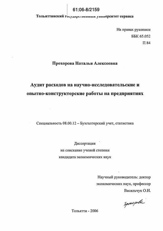 Титульный лист Аудит расходов на научно-исследовательские и опытно-конструкторские работы на предприятиях