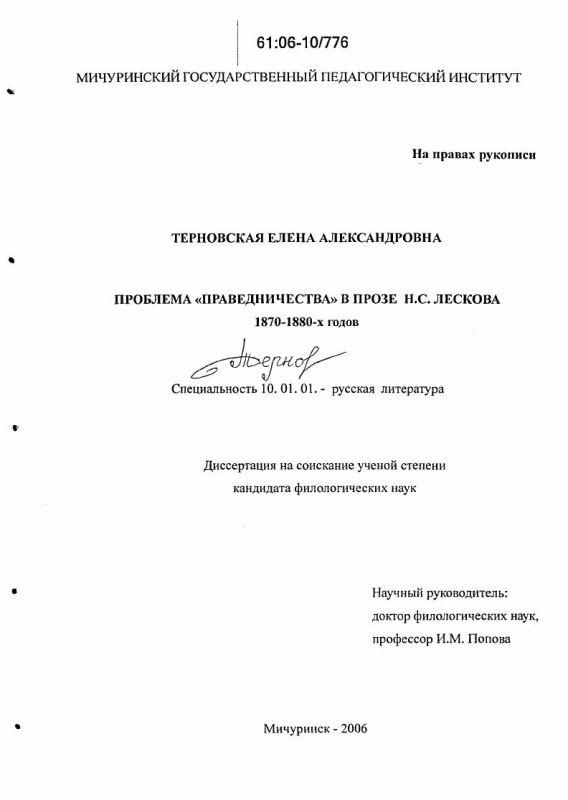 """Титульный лист Проблема """"праведничества"""" в прозе Н.С. Лескова 1870-1880-х годов"""