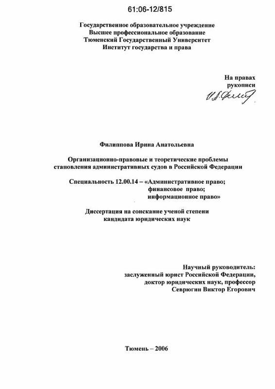 Титульный лист Организационно-правовые и теоретические проблемы становления административных судов в Российской Федерации