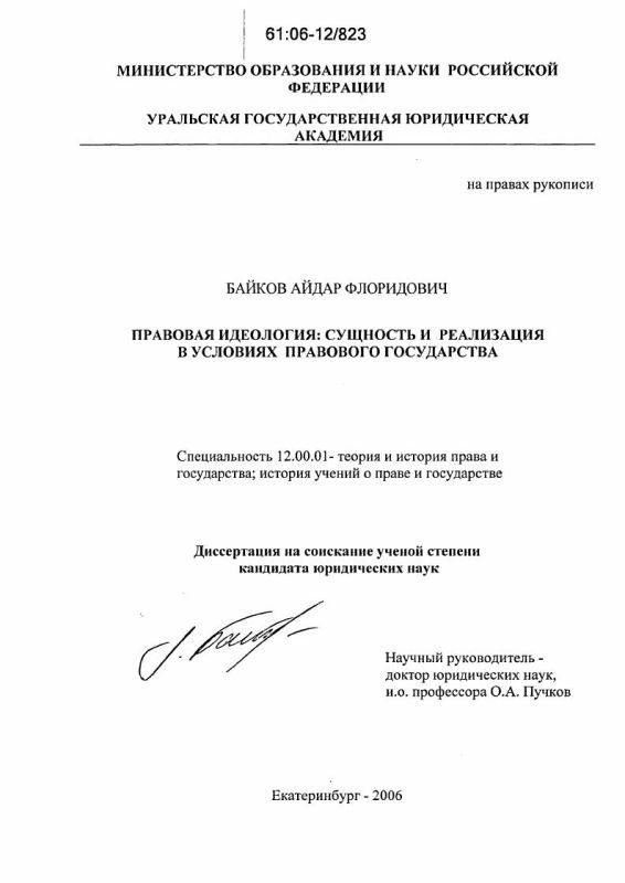 Титульный лист Правовая идеология: сущность и реализация в условиях правового государства