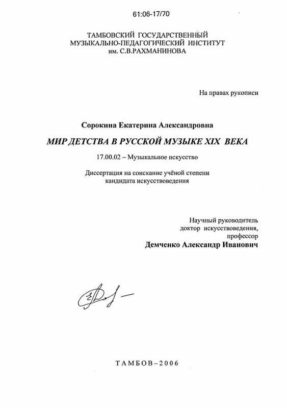 Титульный лист Мир детства в русской музыке XIX века
