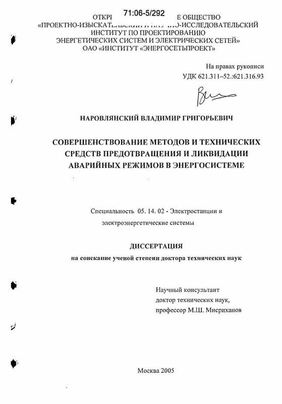 Титульный лист Совершенствование методов и технических средств предотвращения и ликвидации аварийных режимов в энергосистеме