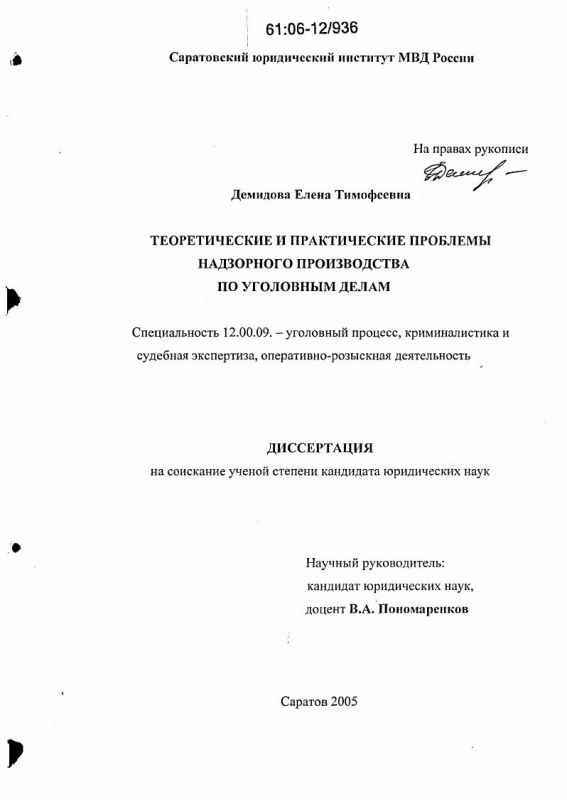 Титульный лист Теоретические и практические проблемы надзорного производства по уголовным делам