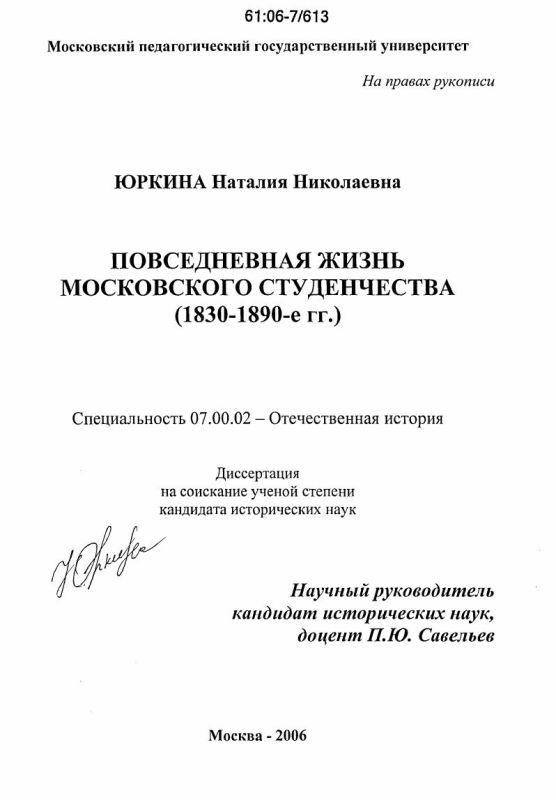 Титульный лист Повседневная жизнь московского студенчества : 1830-1890-е гг.