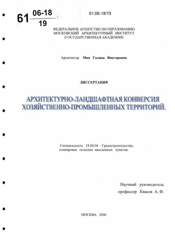 Титульный лист Архитектурно-ландшафтная конверсия хозяйственно-промышленных территорий
