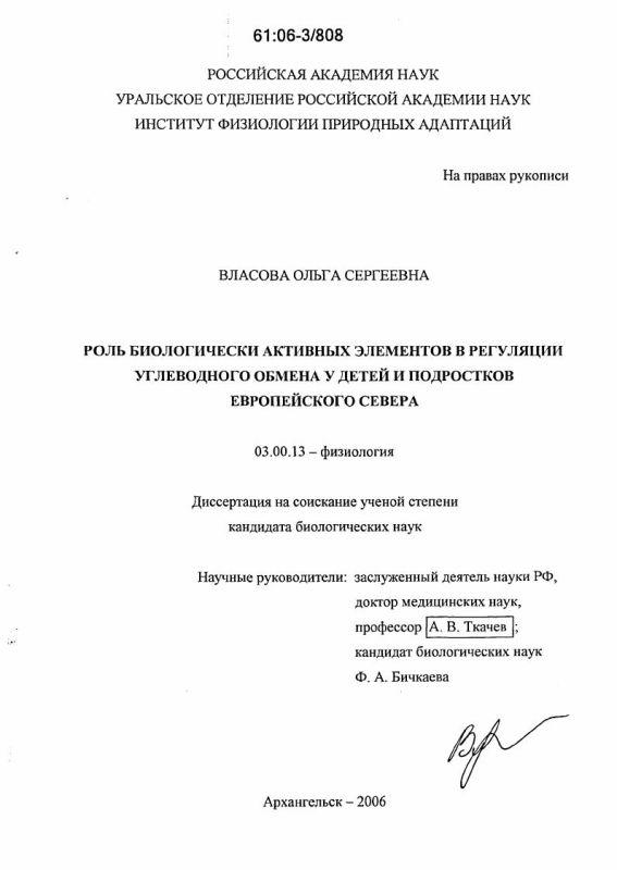 Титульный лист Роль биологически активных элементов в регуляции углеводного обмена у детей и подростков Европейского Севера