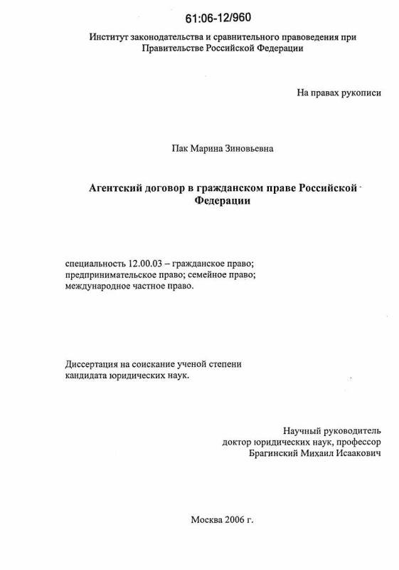 Титульный лист Агентский договор в гражданском праве Российской Федерации