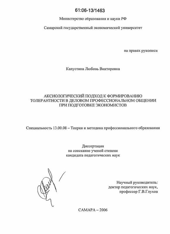 Титульный лист Аксиологический подход к формированию толерантности в деловом профессиональном общении при подготовке экономистов