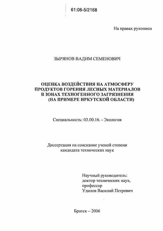 Титульный лист Оценка воздействия на атмосферу продуктов горения лесных материалов в зонах техногенного загрязнения : На примере Иркутской области