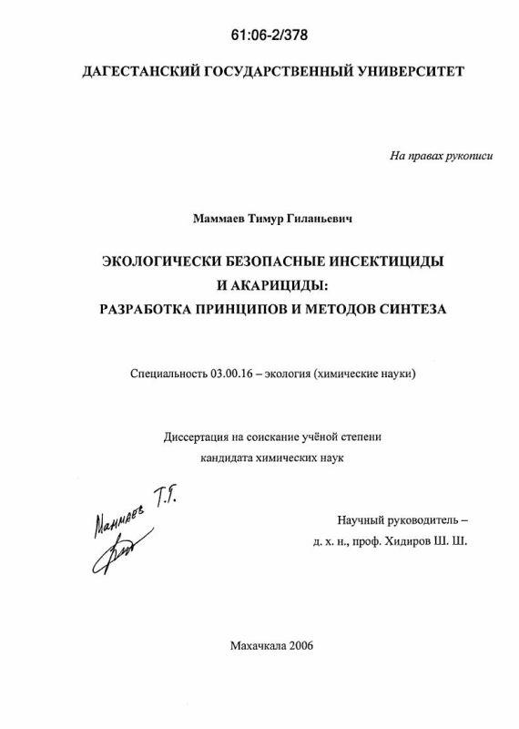 Титульный лист Экологически безопасные инсектициды и акарициды : Разработка принципов и методов синтеза