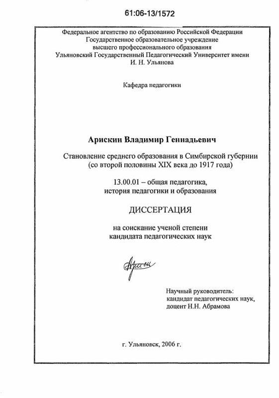 Титульный лист Становление среднего образования в Симбирской губернии : Со второй половины XIX века до 1917 года