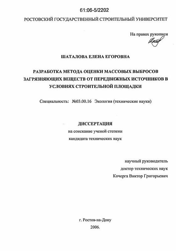 Титульный лист Разработка метода оценки массовых выбросов загрязняющих веществ от передвижных источников в условиях строительной площадки