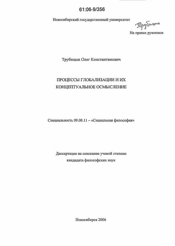 Титульный лист Процессы глобализации и их концептуальное осмысление