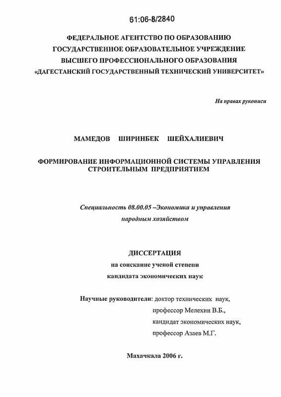 Титульный лист Формирование информационной системы управления строительным предприятием