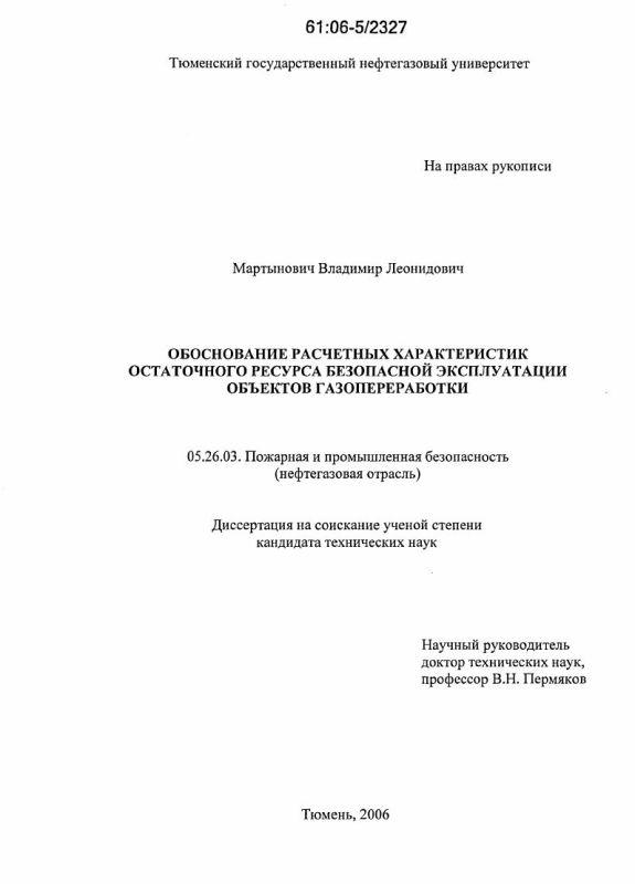 Титульный лист Обоснование расчетных характеристик остаточного ресурса безопасной эксплуатации объектов газопереработки