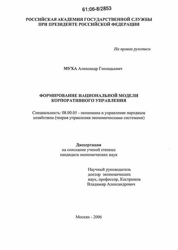 Титульный лист Формирование национальной модели корпоративного управления