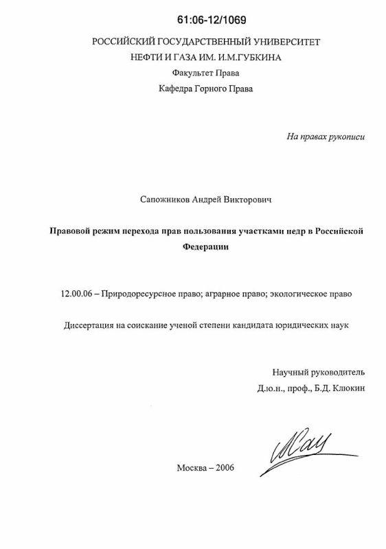 Титульный лист Правовой режим перехода прав пользования участками недр в Российской Федерации