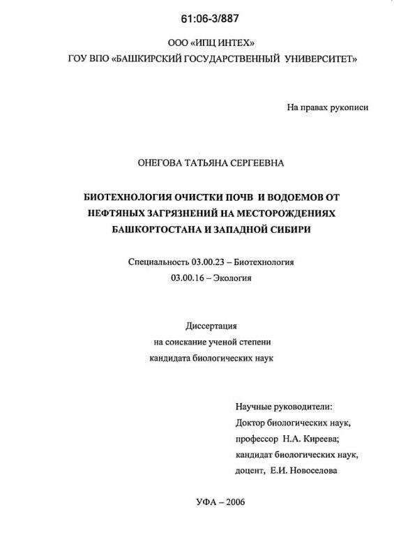 Титульный лист Биотехнология очистки почв и водоемов от нефтяных загрязнений на месторождениях Башкортостана и Западной Сибири