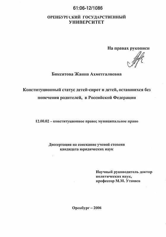 Титульный лист Конституционный статус детей-сирот и детей, оставшихся без попечения родителей, в Российской Федерации
