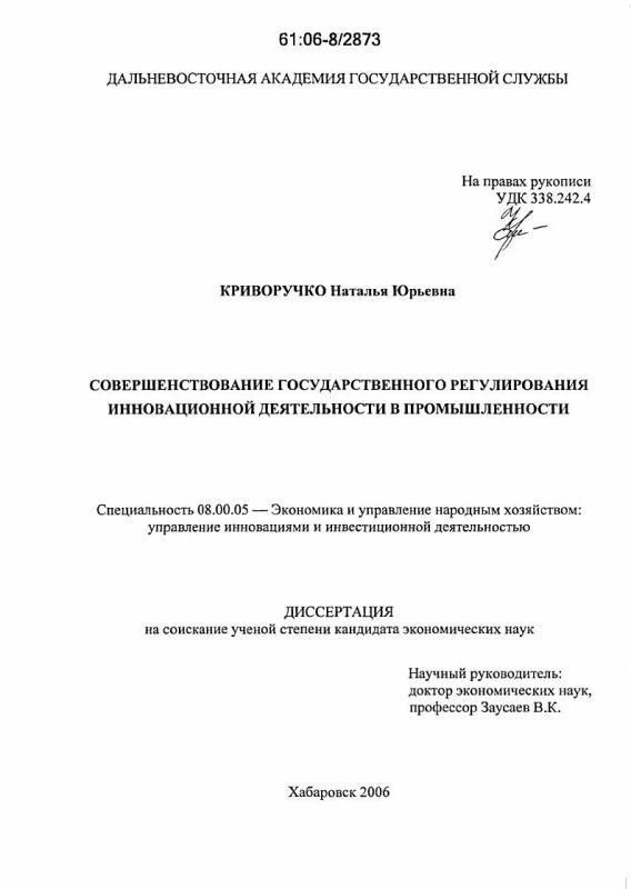 Титульный лист Совершенствование государственного регулирования инновационной деятельности в промышленности